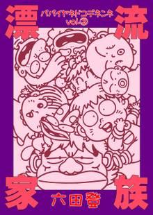 漂流家族パパイヤネドコデネンネ(3)