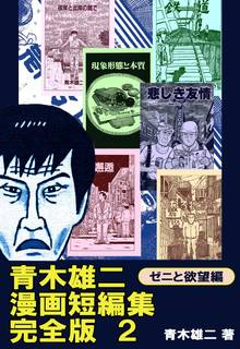 青木雄二漫画短編集  完全版2 ゼニと欲望編