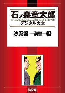 沙流譚 ―漢書―(2)