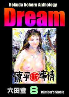 Dream 夢(8) Rokuda Noboru Anthology