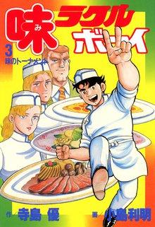 味ラクルボーイ (3)