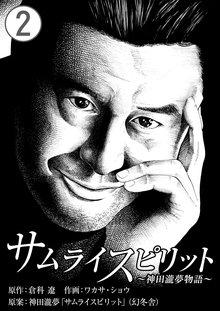 サムライスピリット~神田瀧夢物語~ 2巻