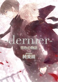―dernier―雪色の物語3【分冊版第03巻】