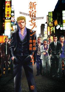 新宿セブン 4