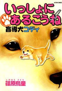 いっしょにあるこうね 盲導犬コディ