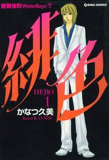 緋色-HERO-