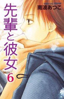先輩と彼女 リマスター版(6)