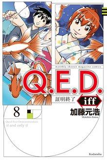Q.E.D.iff ―証明終了―(8)