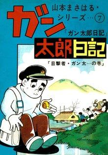 ガン太郎日記 「目撃者・ガン太…の巻」
