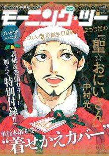 モーニングスーパー増刊 モーニング・ツー vol.41
