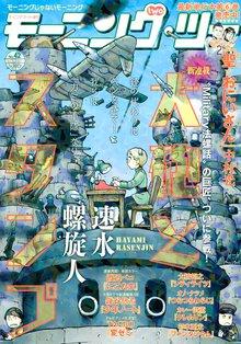 モーニングスーパー増刊 モーニング・ツー vol.42