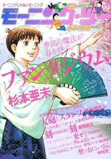 モーニングスーパー増刊 モーニング・ツー vol.43