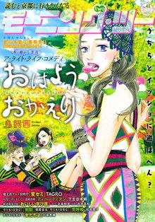 モーニングスーパー増刊 モーニング・ツー vol.45