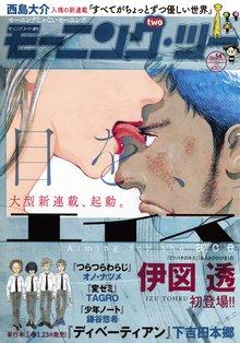 モーニングスーパー増刊 モーニング・ツー vol.54