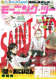 モーニングスーパー増刊 モーニング・ツー vol.56