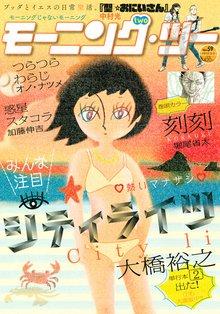 モーニングスーパー増刊 モーニング・ツー vol.59