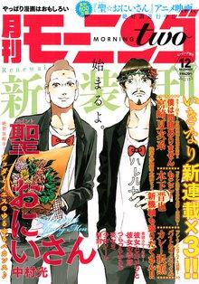 月刊モーニング・ツー 2012 12月号