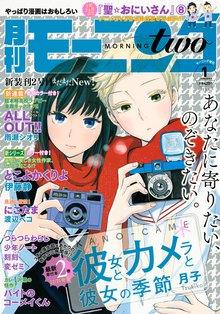 月刊モーニング・ツー 2013 1月号