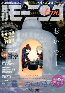 月刊モーニング・ツー 2013 2月号