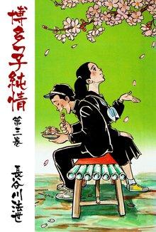 博多っ子純情3