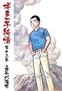 博多っ子純情13