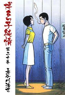 博多っ子純情20