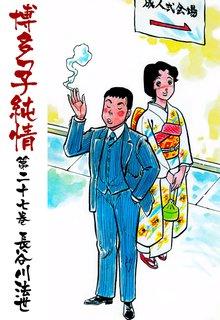 博多っ子純情27