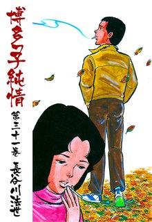 博多っ子純情31