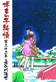 博多っ子純情32
