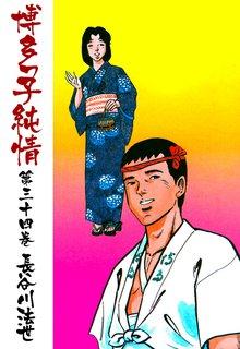 博多っ子純情34