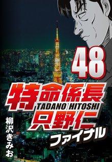 特命係長只野仁ファイナル 48