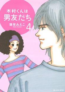 木村くんは男友だち(4)