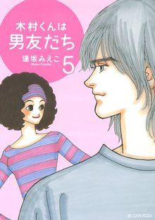 木村くんは男友だち(5)