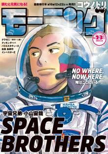 モーニング 2017年2・3号 [2016年12月8日発売]