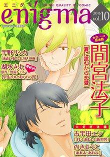 enigma vol.10 夏に跳ねたら恋愛、ほか