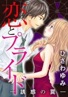 恋とプライド-誘惑の罠- 2巻