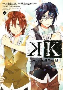 K ―Lost Small World―(2)