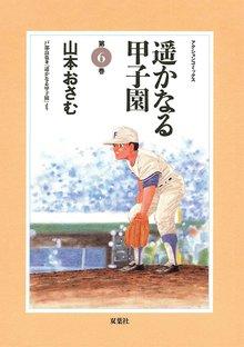 遥かなる甲子園(6)