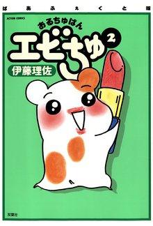 ぱあふぇくと版 おるちゅばんエビちゅ(2)