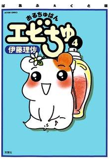 ぱあふぇくと版 おるちゅばんエビちゅ(4)