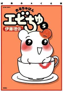 ぱあふぇくと版 おるちゅばんエビちゅ(5)