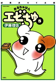 ぱあふぇくと版 おるちゅばんエビちゅ(8)
