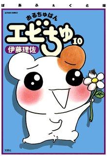 ぱあふぇくと版 おるちゅばんエビちゅ(10)