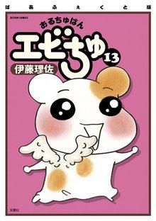 ぱあふぇくと版 おるちゅばんエビちゅ(13)