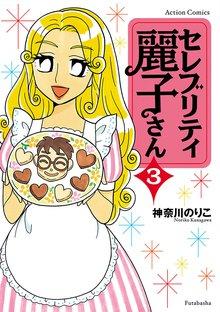 セレブリティ麗子さん(3)