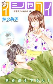 Love Silky 新イシャコイ-新婚医者の恋わずらい-