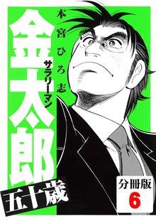 サラリーマン金太郎五十歳【分冊版】(6)