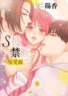 S彼×禁断~桜愛戯 3巻