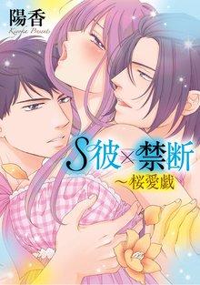 S彼×禁断~桜愛戯 8巻