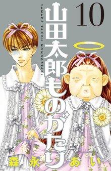 山田太郎ものがたり(10)